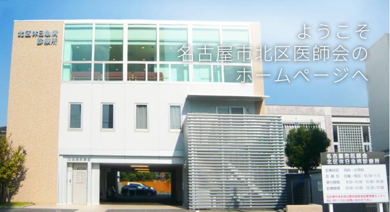 名古屋市北区医師会の新診療所ができました