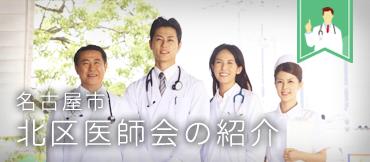 名古屋市北区医師会の紹介