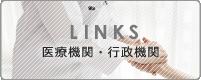 医療機関・行政機関LINKS